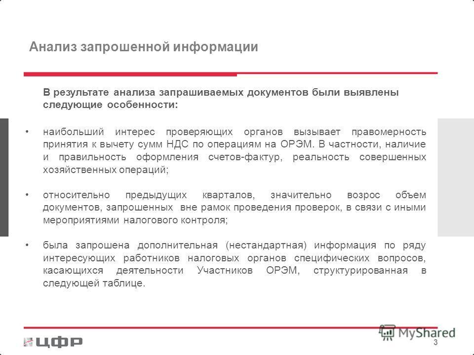 В результате анализа запрашиваемых документов были выявлены следующие особенности: наибольший интерес проверяющих органов вызывает правомерность принятия к вычету сумм НДС по операциям на ОРЭМ. В частности, наличие и правильность оформления счетов-фа