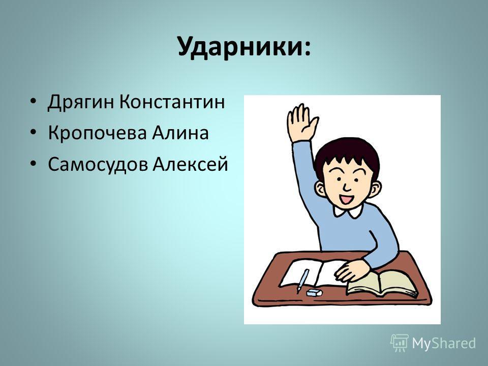 Ударники: Дрягин Константин Кропочева Алина Самосудов Алексей