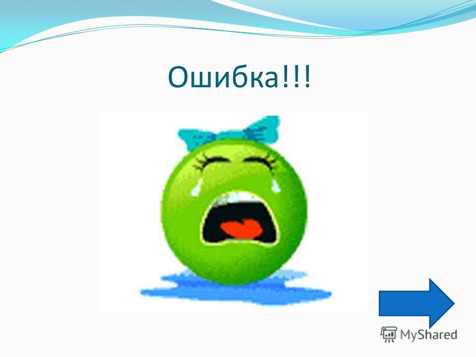Ошибка!!!