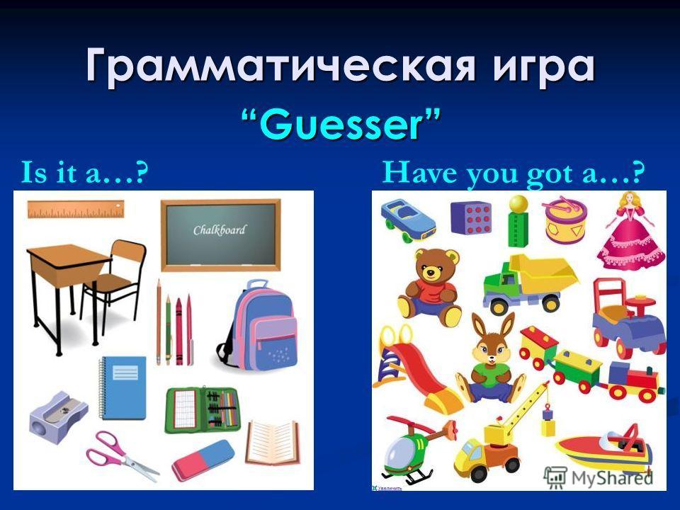 Грамматическая игра Guesser Is it a…?Have you got a…?