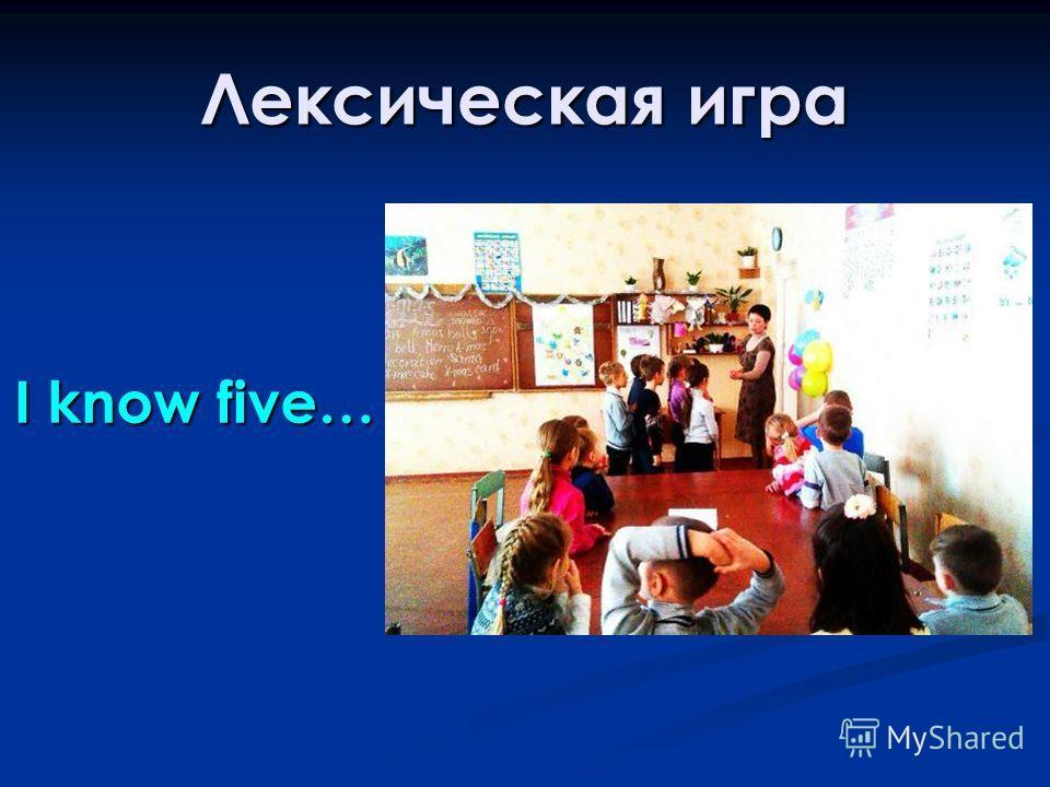 Лексическая игра I know five…