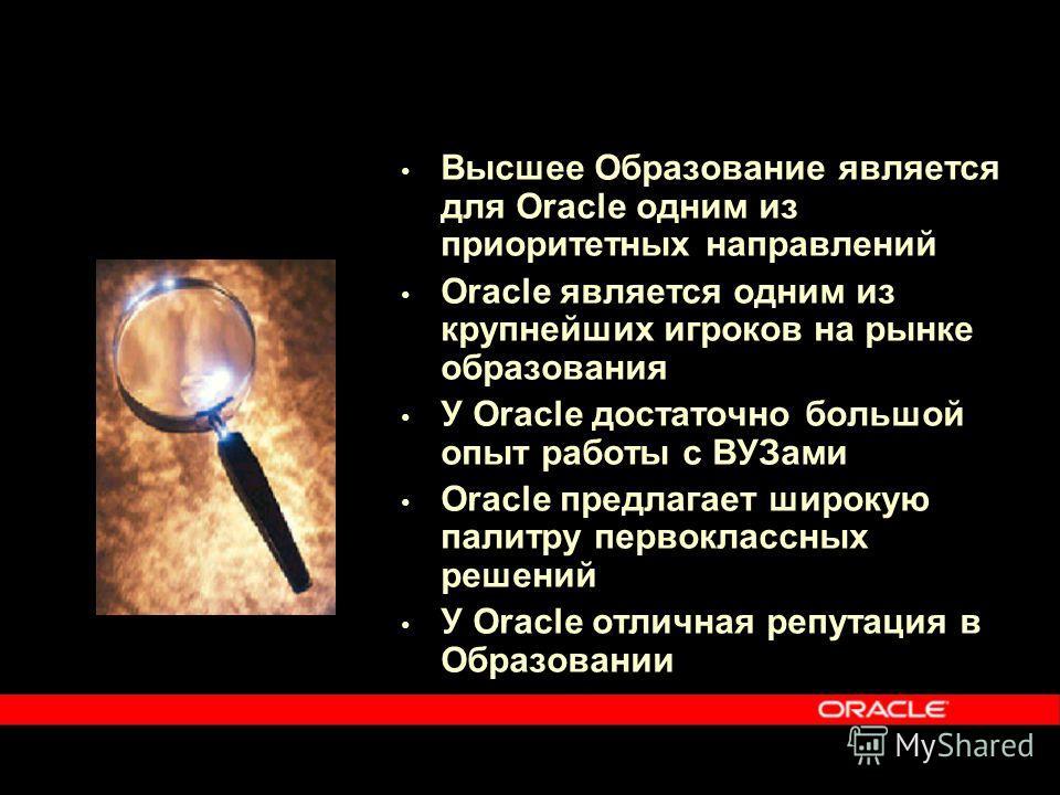 Высшее Образование является для Oracle одним из приоритетных направлений Oracle является одним из крупнейших игроков на рынке образования У Oracle достаточно большой опыт работы с ВУЗами Oracle предлагает широкую палитру первоклассных решений У Oracl