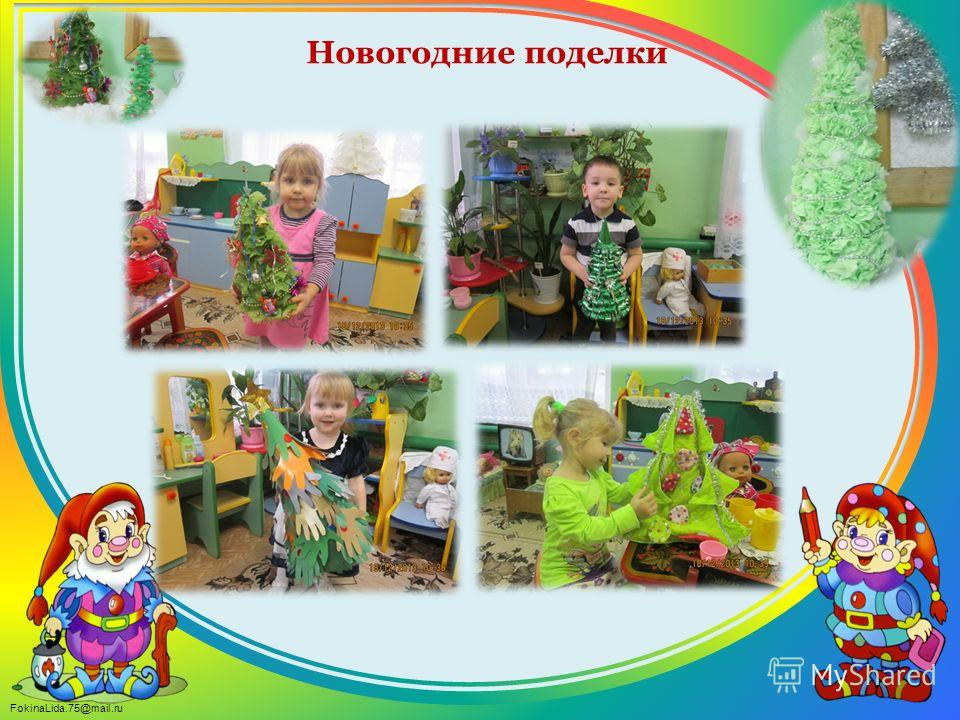 FokinaLida.75@mail.ru Новогодние поделки