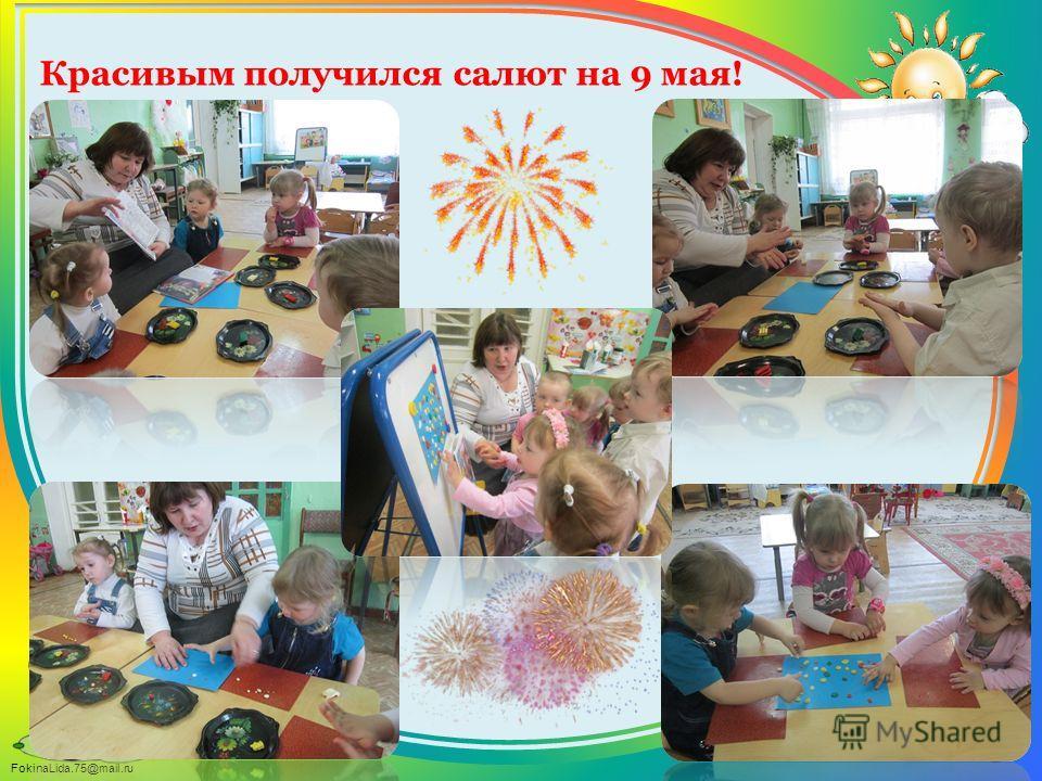 FokinaLida.75@mail.ru Красивым получился салют на 9 мая!