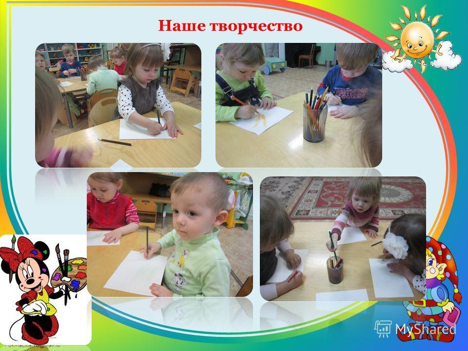 FokinaLida.75@mail.ru Наше творчество