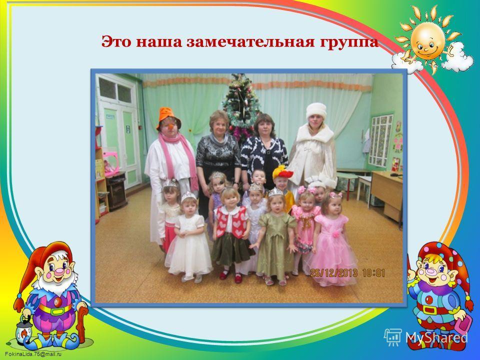 FokinaLida.75@mail.ru Это наша замечательная группа