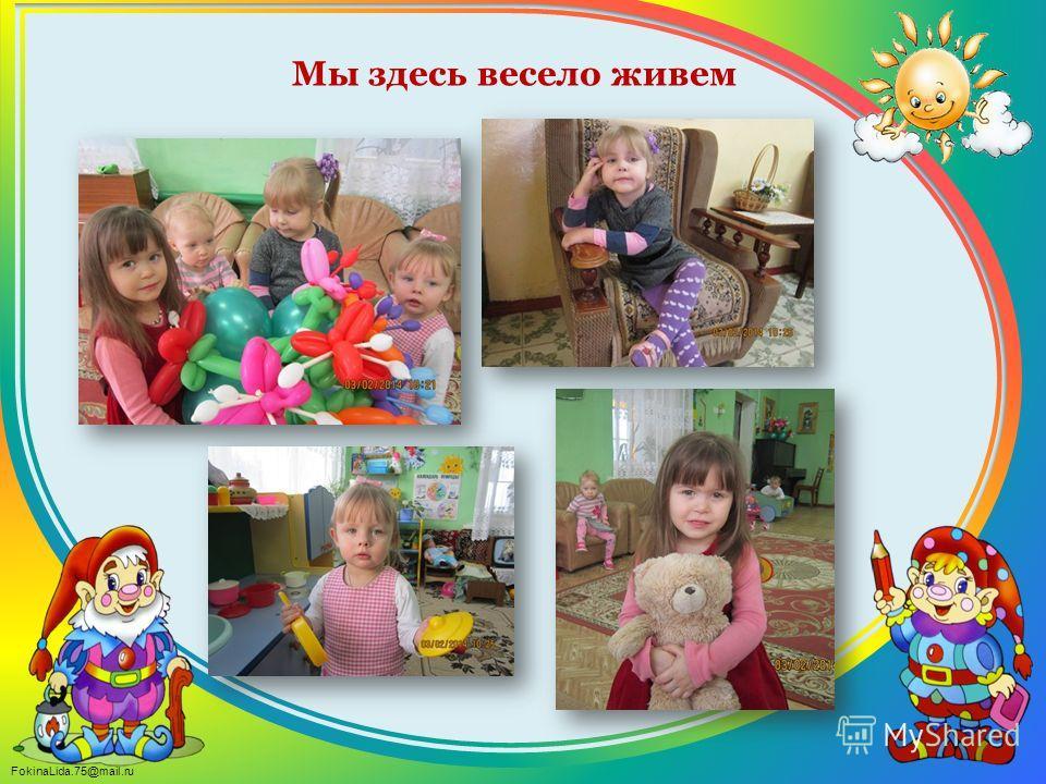 FokinaLida.75@mail.ru Мы здесь весело живем