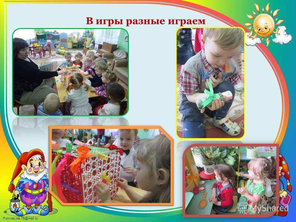 FokinaLida.75@mail.ru В игры разные играем