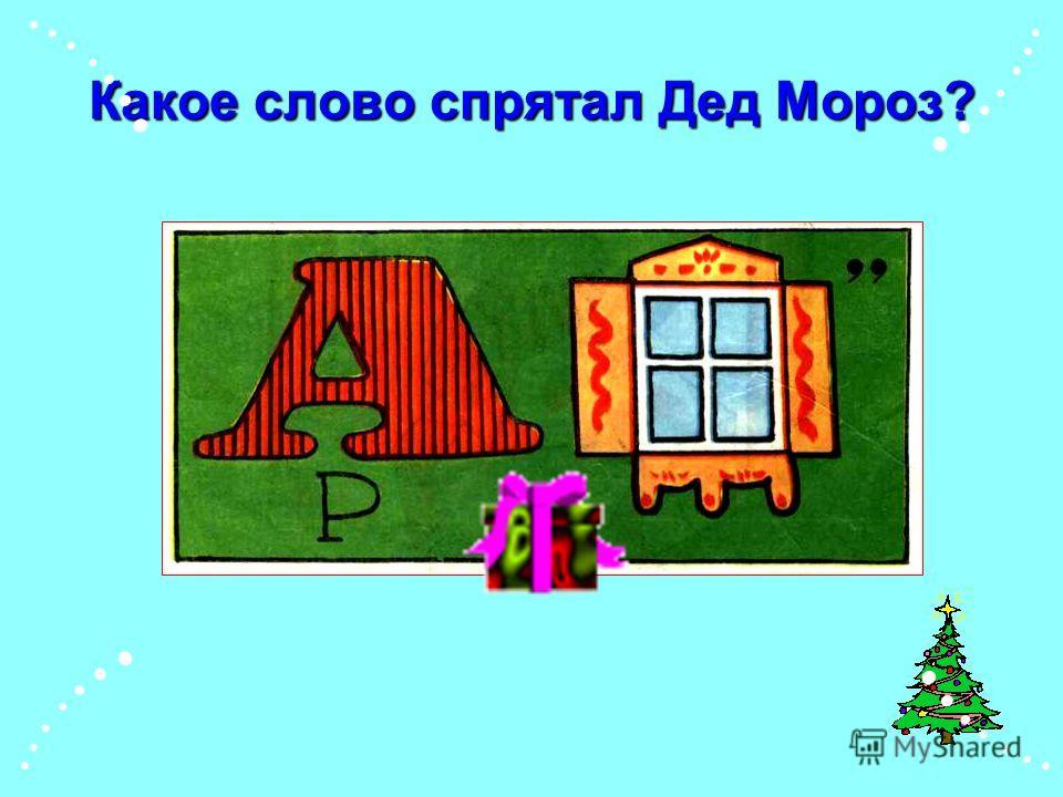 Что приготовила Снегурочка к праздничному столу? 1. м. р. ж. н.. 2. ф р. к т. 5. п. р. ж н.. 6. к. н ф. т. 3. т. р т 7. г. р. ч. й ш. к. л. д 4. л. м. н. д м о р о ж е н о е ф р у к т ы т о р т л и м о н а д п и р о ж н о е к о н ф е т ы г о р я ч и
