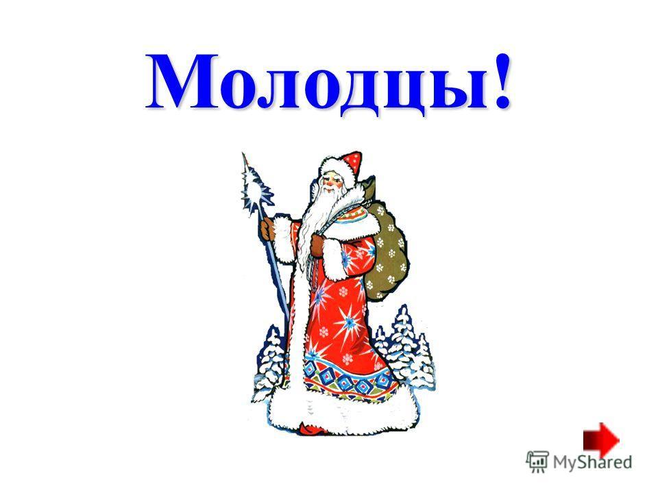 Какое слово спрятал Дед Мороз? Подарок