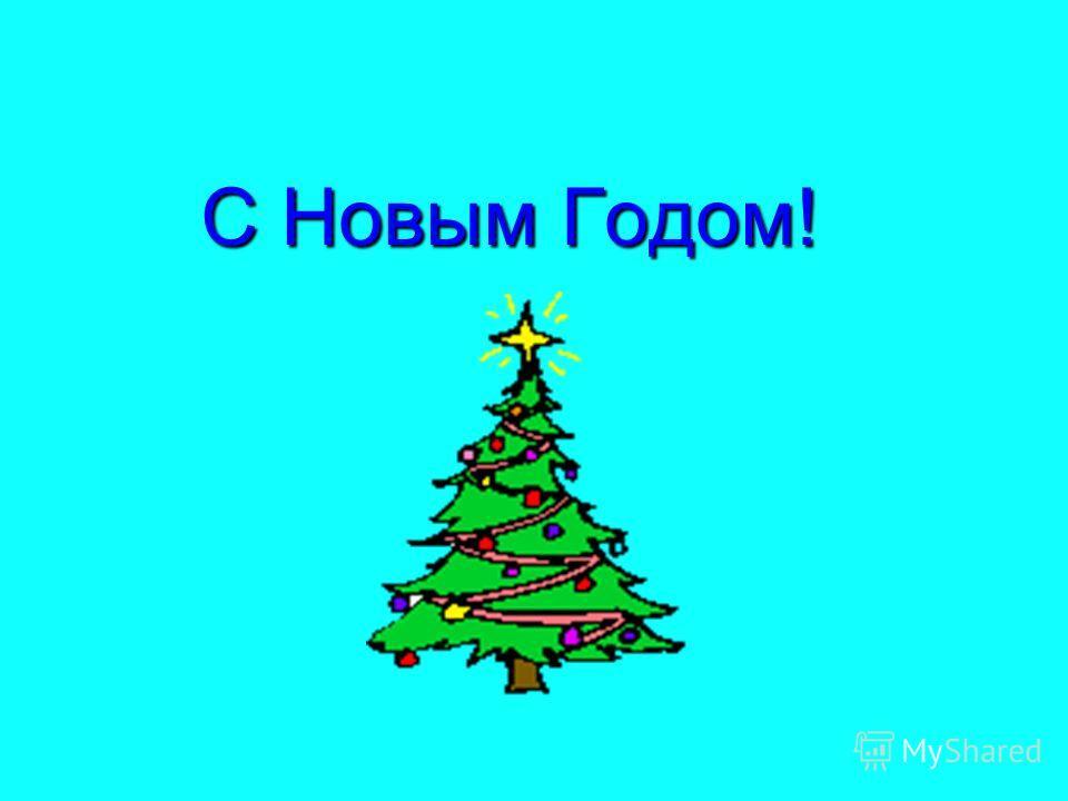 Скромное желание Говорят, под Новый год Что ни пожелается – Все всегда произойдет, Все всегда сбывается. Как же нам не загадать Скромное желание – На «отлично» выполнять Школьные задания. С. Михалков. Могут даже у ребят Сбыться все желания, Нужно тол