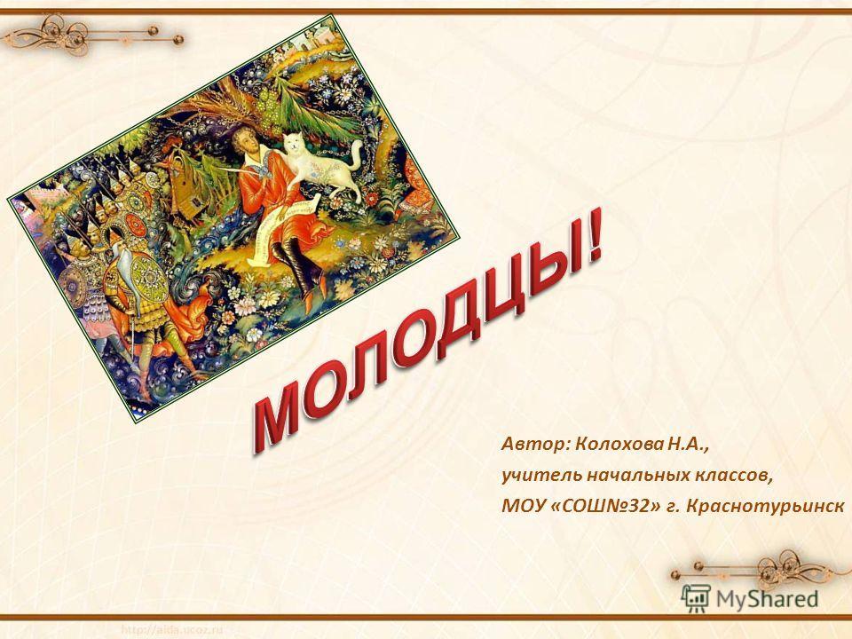 Автор: Колохова Н.А., учитель начальных классов, МОУ «СОШ32» г. Краснотурьинск