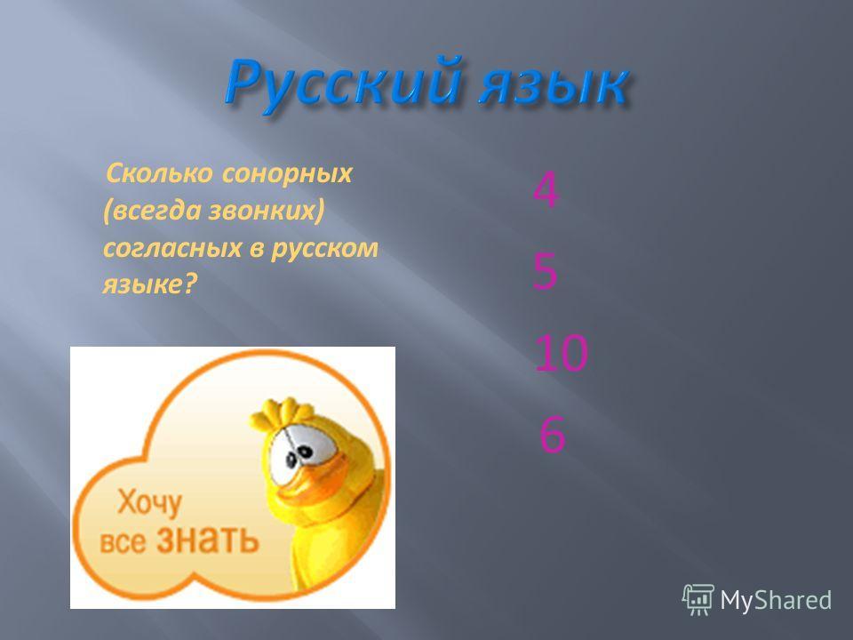 Сколько сонорных ( всегда звонких ) согласных в русском языке ? 4 5 10 6