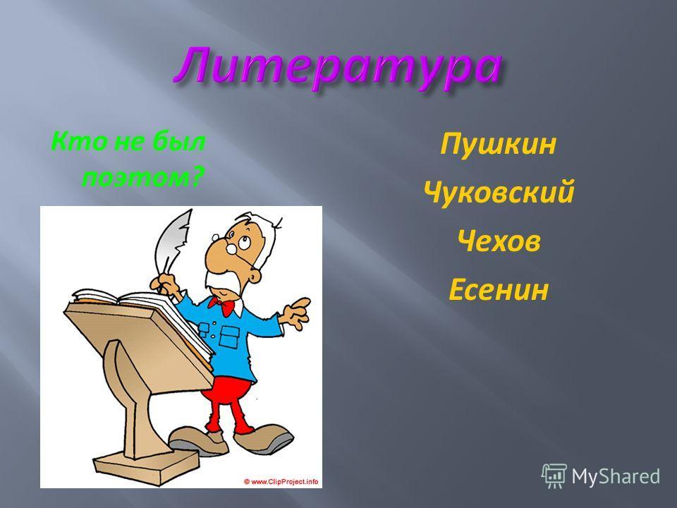 Кто не был поэтом ? Пушкин Чуковский Чехов Есенин