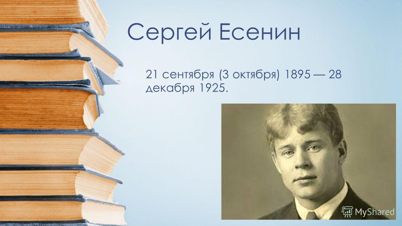 Сергей Есенин 21 сентября (3 октября) 1895 28 декабря 1925.