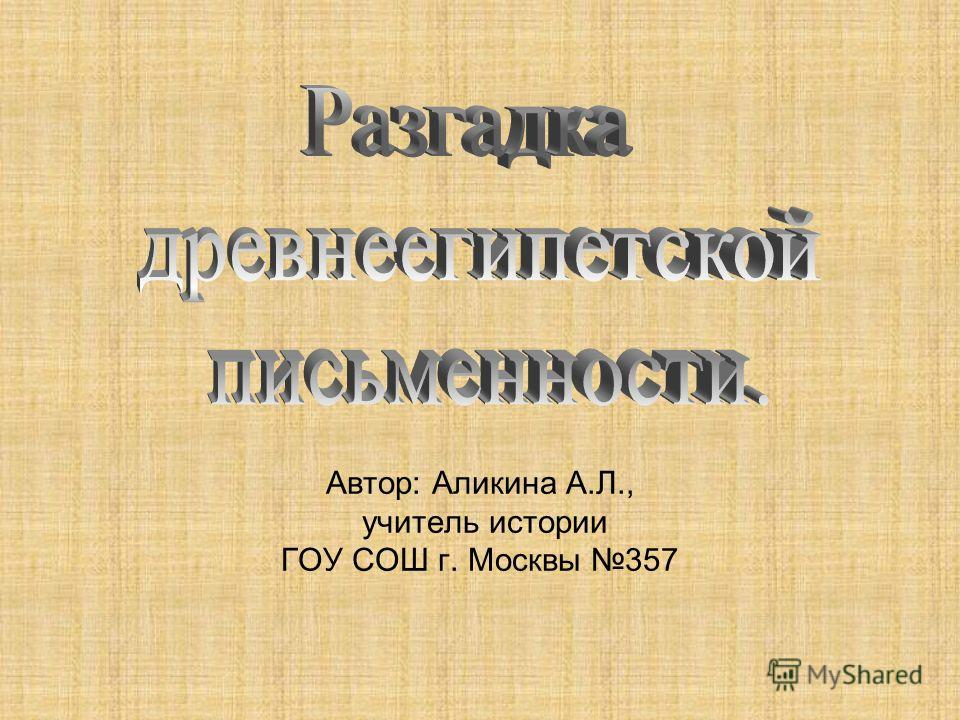 Автор: Аликина А.Л., учитель истории ГОУ СОШ г. Москвы 357