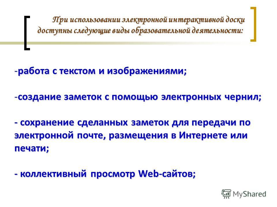 При использовании электронной интерактивной доски доступны следующие виды образовательной деятельности: доступны следующие виды образовательной деятельности: -работа с текстом и изображениями; -создание заметок с помощью электронных чернил; - сохране