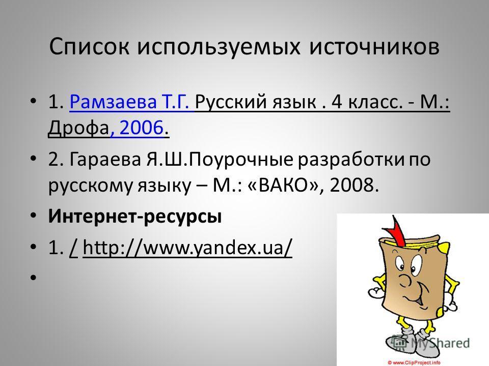 Презентация уроков по русскому языку 4 класс рамзаева
