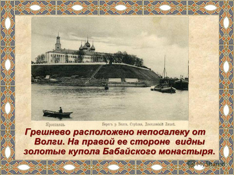 Грешнево расположено неподалёку от Волги. На правой ее стороне видны золотые купола Бабайского монастыря.