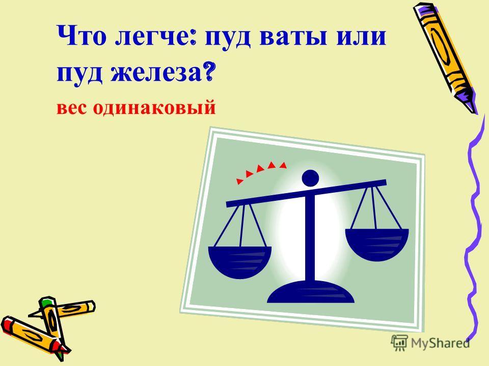Шла старушка в Москву, и навстречу ей три старика. Сколько человек шло в Москву? один