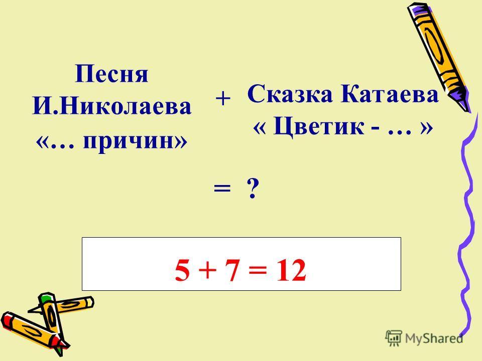 «… поросёнка» «…времени года» «… месяцев». 3 * 4 = 12 *