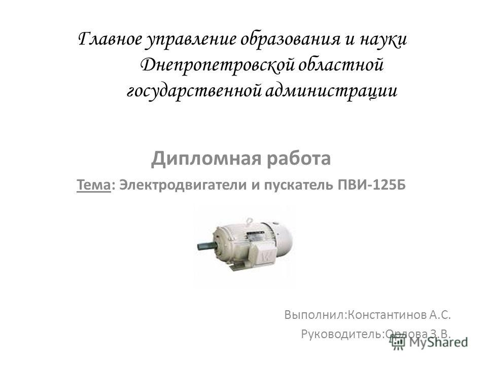 Презентация на тему Главное управление образования и науки  1 Главное управление образования и науки Днепропетровской областной государственной администрации Дипломная работа