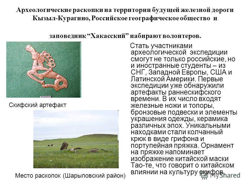 Археологические раскопки на территории будущей железной дороги Кызыл-Курагино, Российское географическое общество и заповедник Хакасский набирают волонтеров. Стать участниками археологической экспедиции смогут не только российские, но и иностранные с