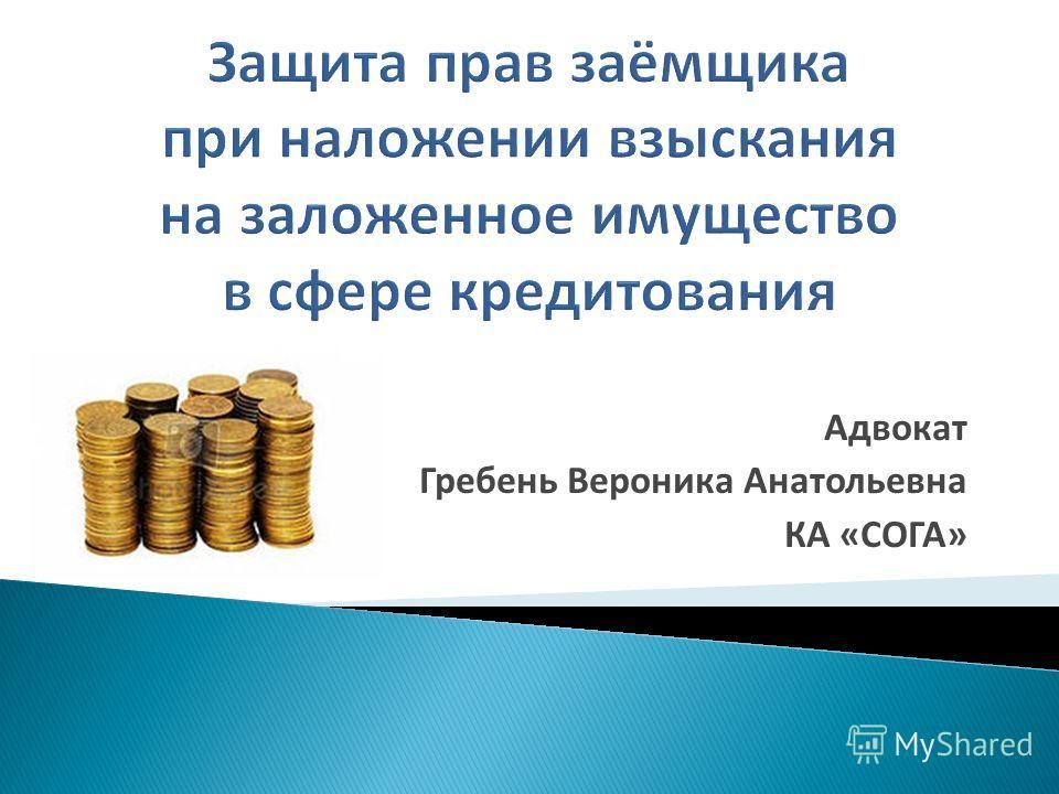 Адвокат Гребень Вероника Анатольевна КА «СОГА»