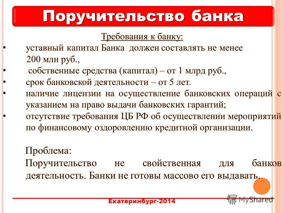 Поручительство банка Екатеринбург-2014