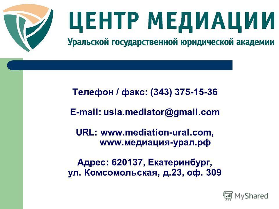 Телефон / факс: (343) 375-15-36 E-mail: usla.mediator@gmail.com URL: www.mediation-ural.com, www.медиация-урал.рф Адрес: 620137, Екатеринбург, ул. Комсомольская, д.23, оф. 309