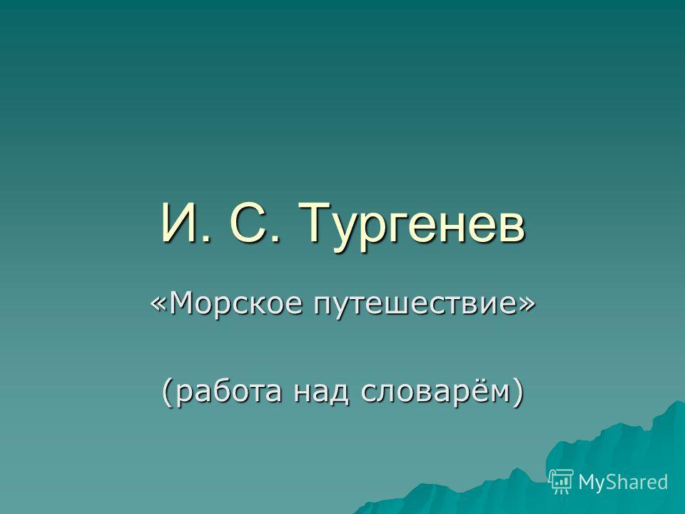 И. С. Тургенев «Морское путешествие» (работа над словарём)