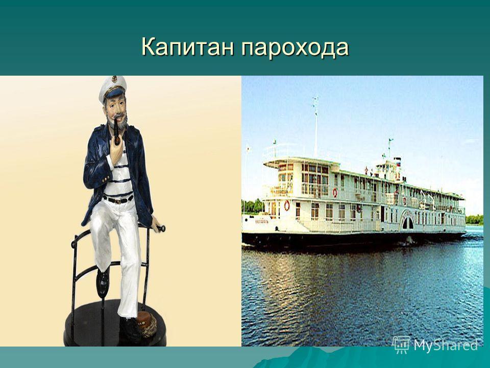 Капитан парохода