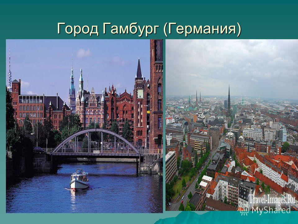 Город Гамбург (Германия)