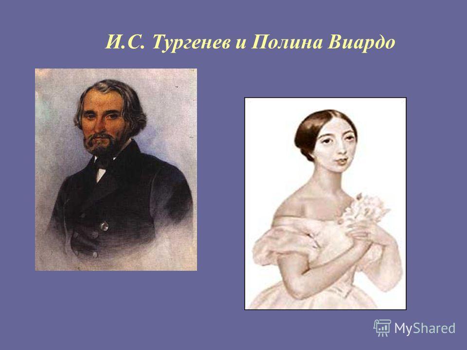 И.С. Тургенев и Полина Виардо