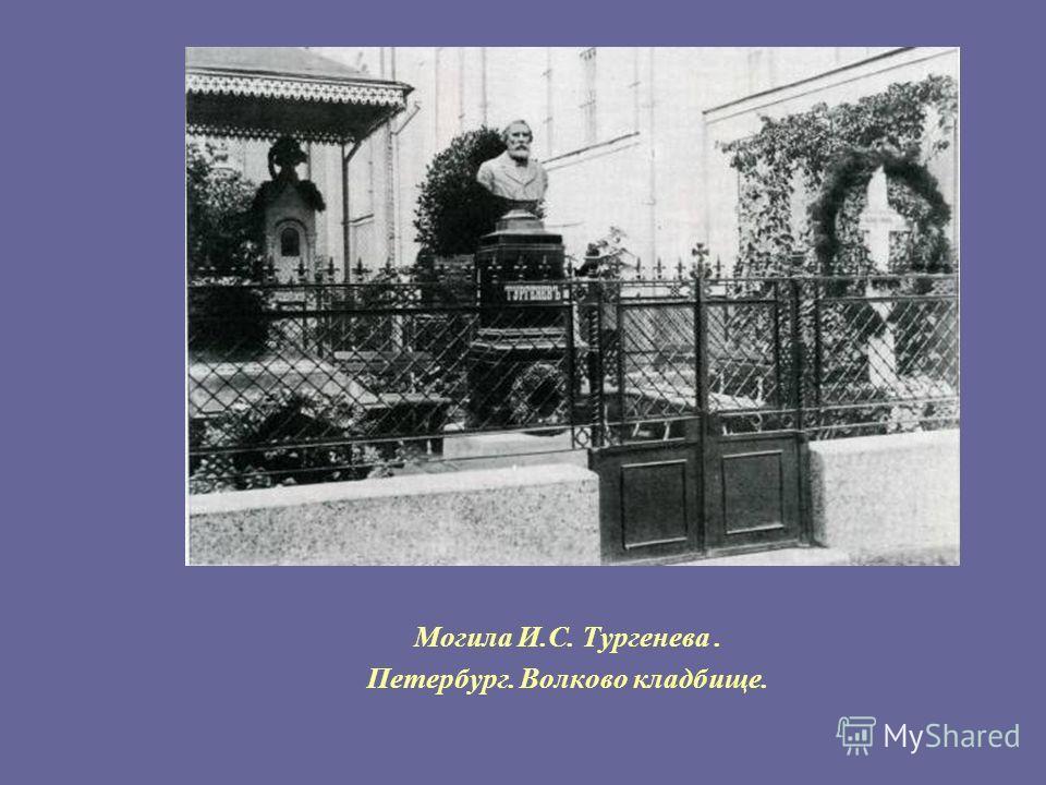 Могила И.С. Тургенева. Петербург. Волково кладбище.