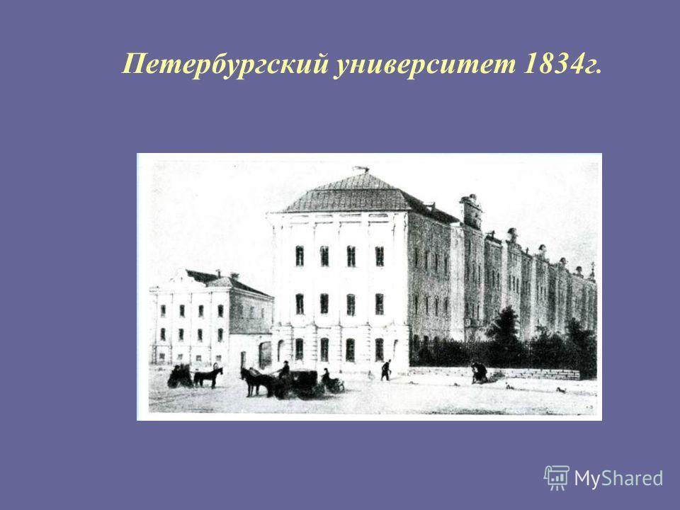 Петербургский университет 1834г.