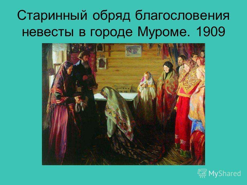 Старинный обряд благословения невесты в городе Муроме. 1909