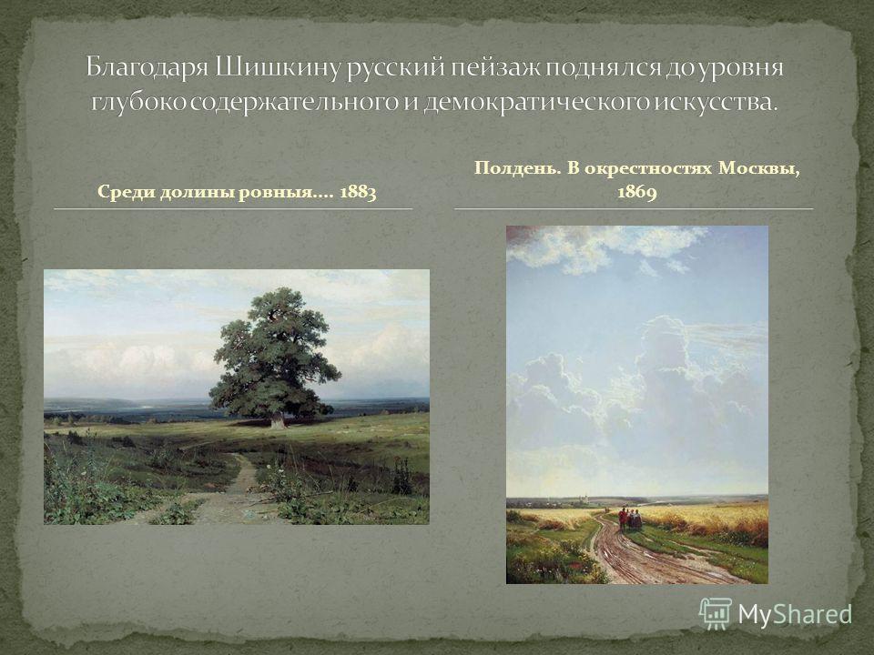 Среди долины ровныя.... 1883 Полдень. В окрестностях Москвы, 1869