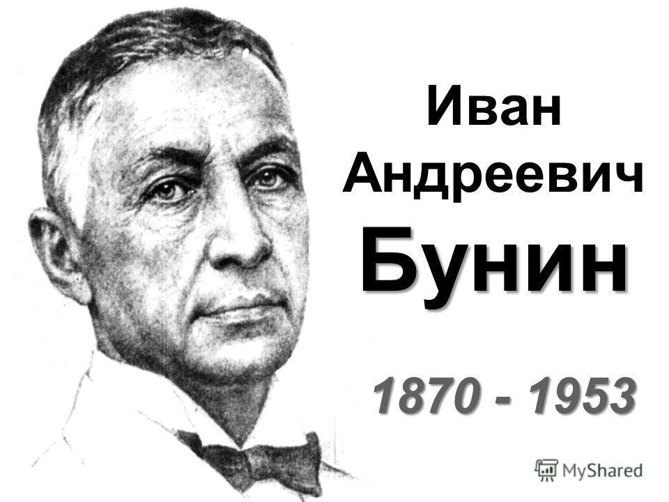 Бунин Иван Андреевич Бунин 1870 - 1953