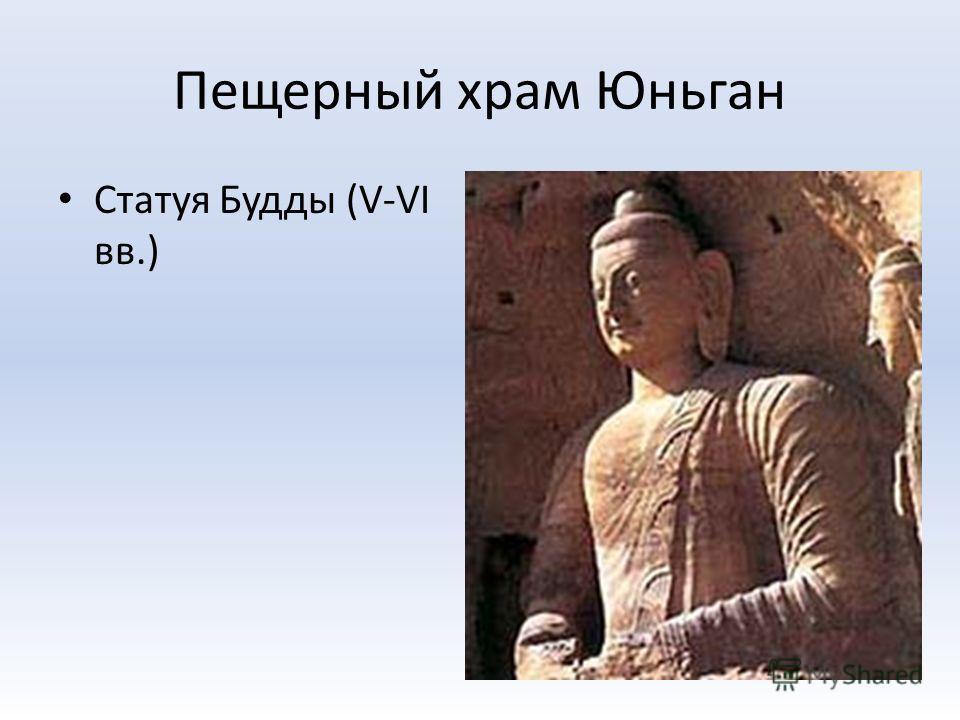 Пещерный храм Юньган Статуя Будды (V-VI вв.)