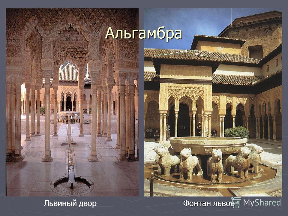 Фонтан львов Львиный двор Альгамбра