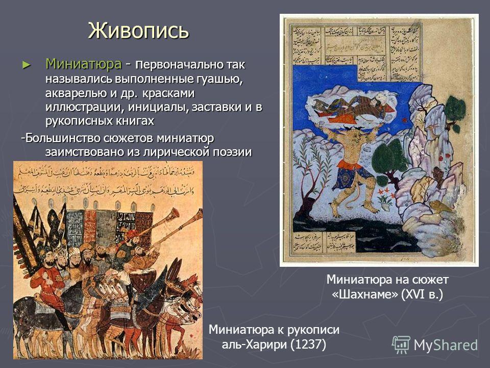 Живопись Миниатюра - п ервоначально так назывались выполненные гуашью, акварелью и др. красками иллюстрации, инициалы, заставки и в рукописных книгах Миниатюра - п ервоначально так назывались выполненные гуашью, акварелью и др. красками иллюстрации,