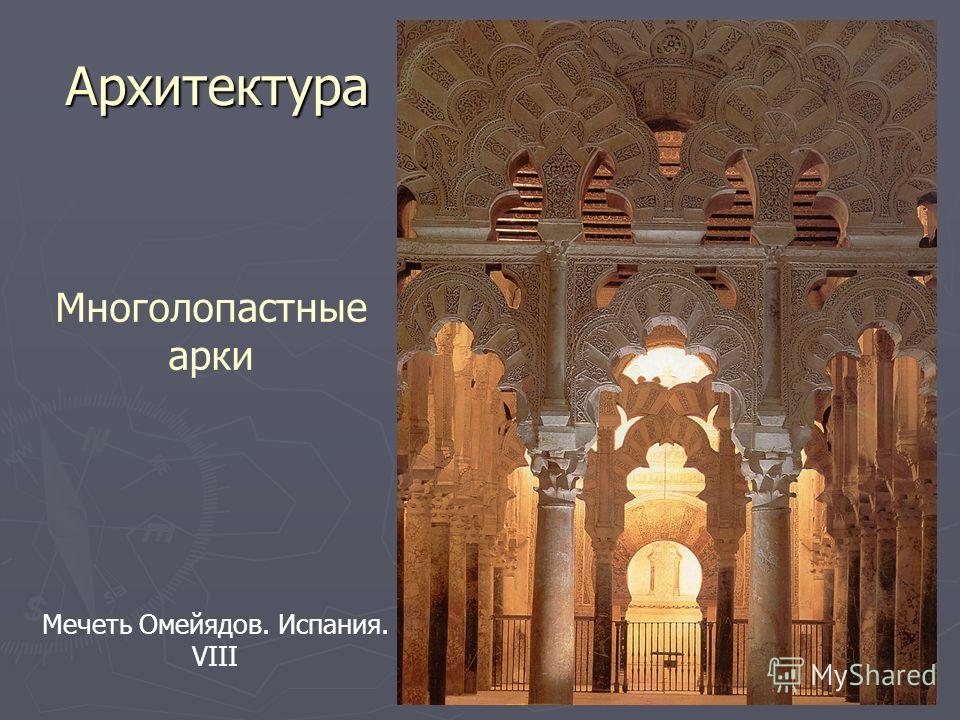 Архитектура Мечеть Омейядов. Испания. VIII Многолопастные арки