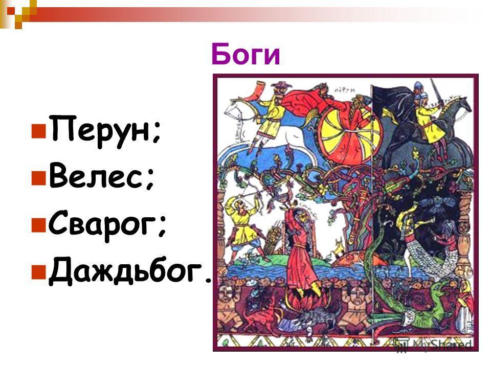 Боги Перун; Велес; Сварог; Даждьбог.