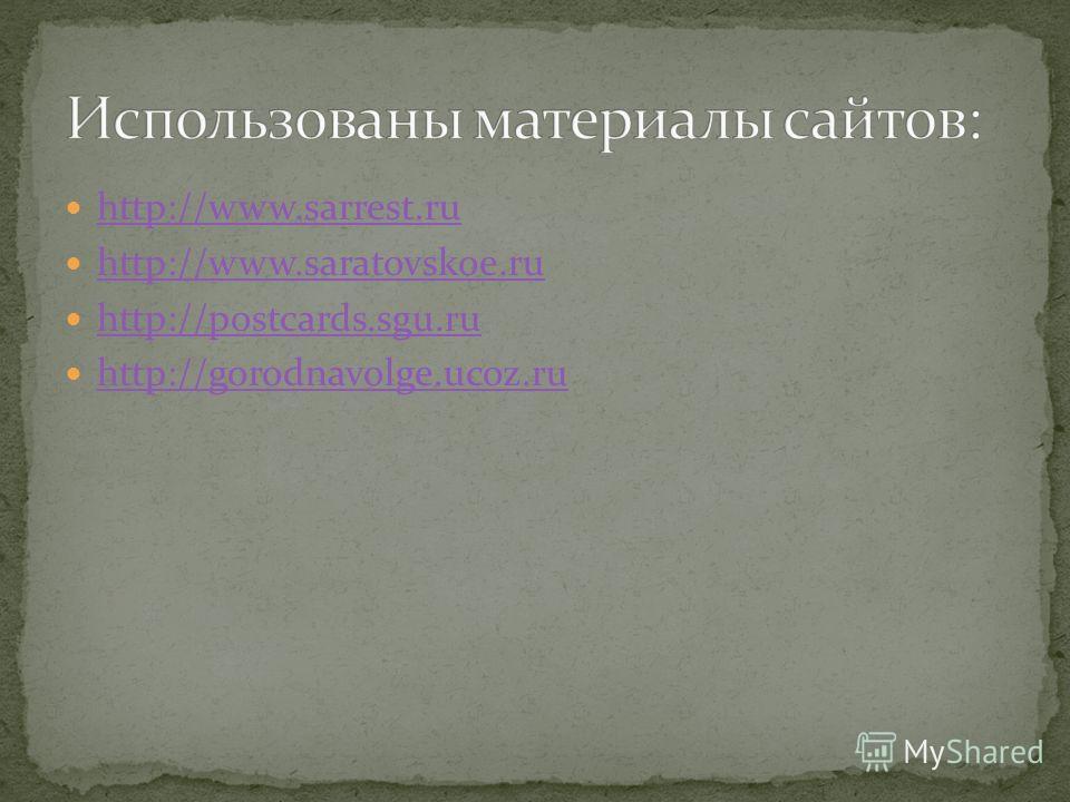 http://www.sarrest.ru http://www.saratovskoe.ru http://postcards.sgu.ru http://gorodnavolge.ucoz.ru