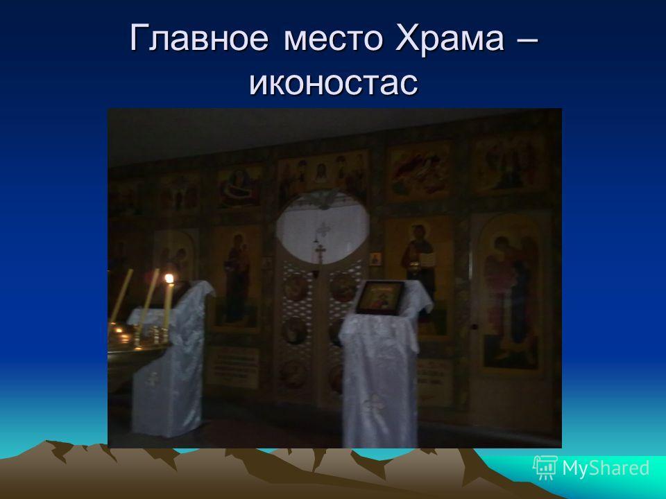 В храме есть иконы, привезённые из детских домов.