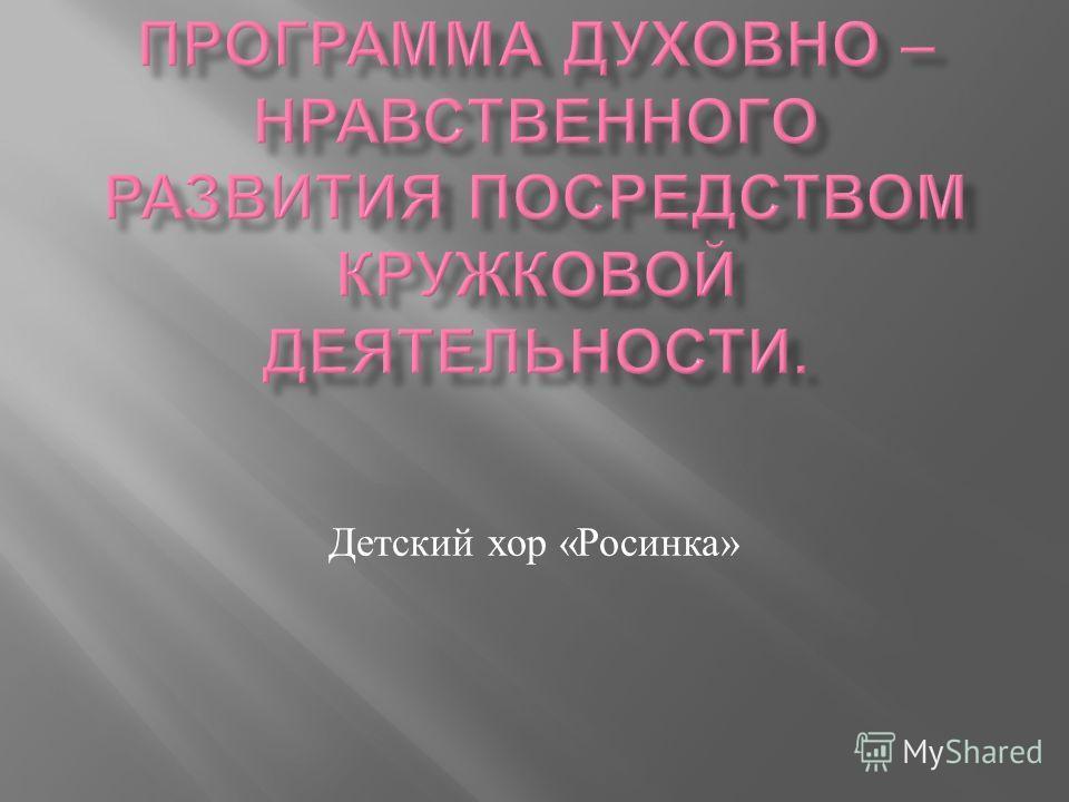 Детский хор « Росинка »