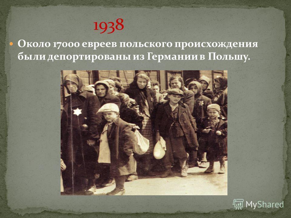 Около 17000 евреев польского происхождения были депортированы из Германии в Польшу.