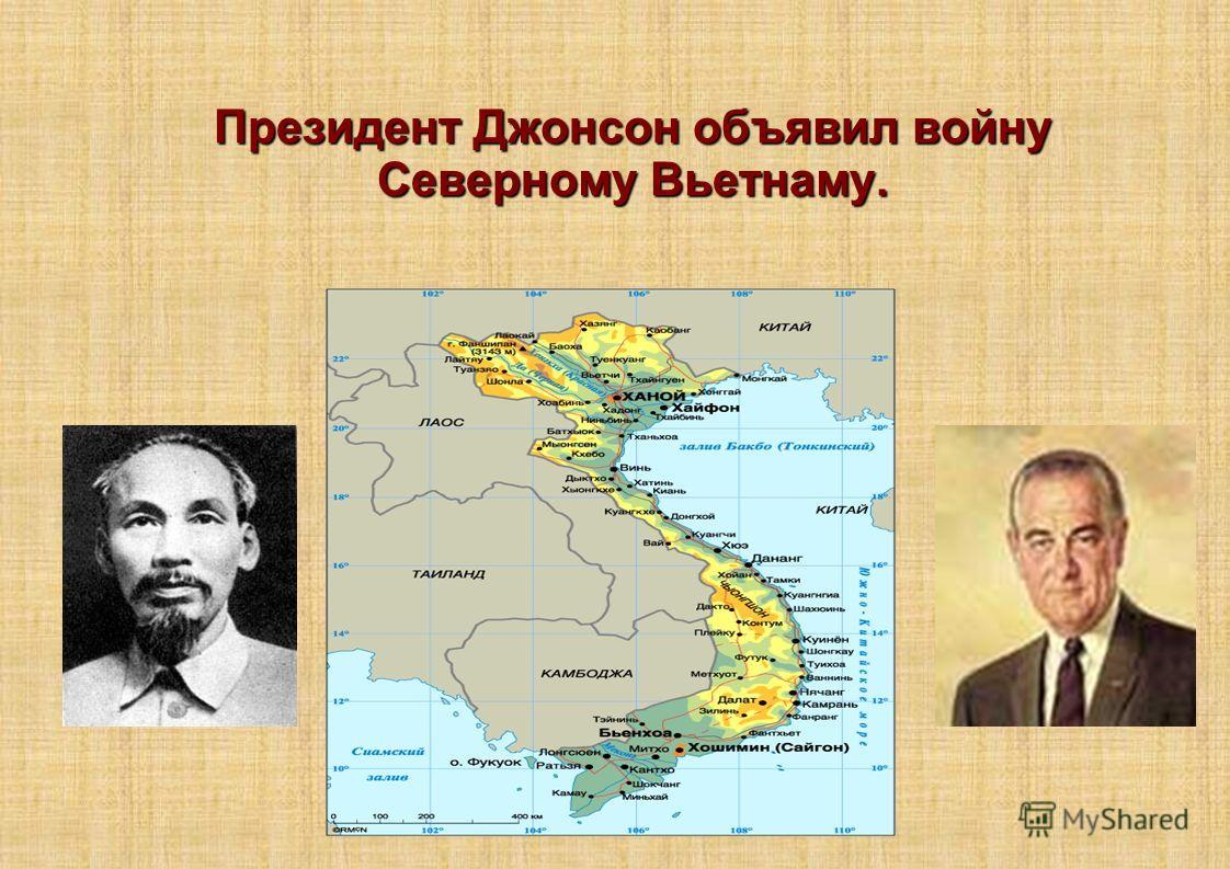 Президент Джонсон объявил войну Северному Вьетнаму. Президент Джонсон объявил войну Северному Вьетнаму.
