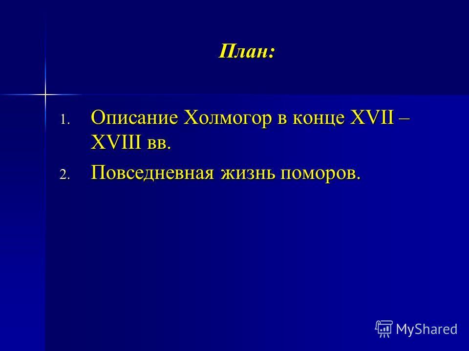 План: 1. Описание Холмогор в конце XVII – XVIII вв. 2. Повседневная жизнь поморов.